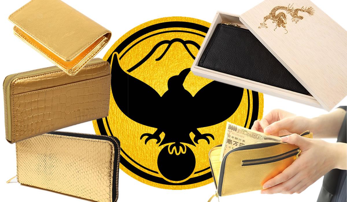 金色で感情と運を上げるサマイト「開運財布」